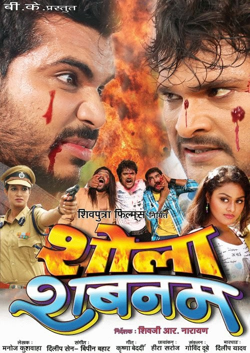 Shola Shabnam: Bhojpuri Movie, Release Date, Star Cast & Crew