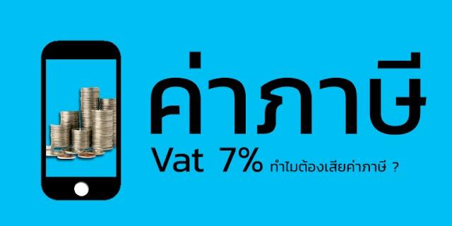 ค่าภาษีหรือค่าVat 7%