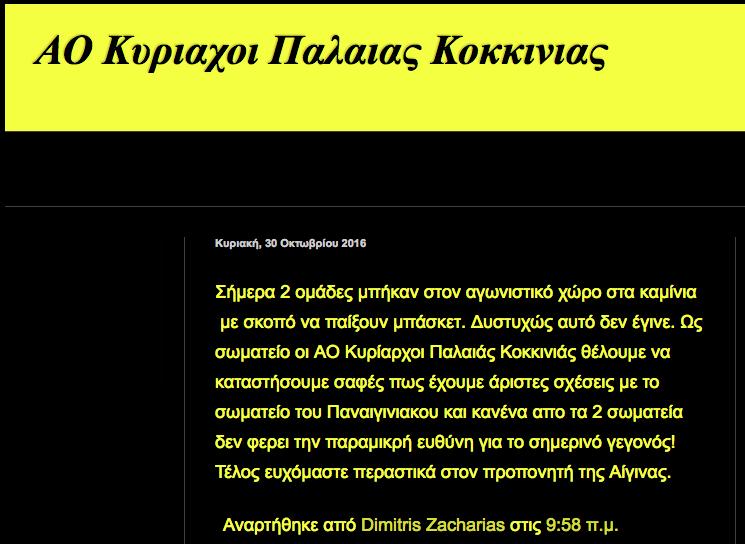 ΑΟ Κυρίαρχοι Παλαιάς Κοκκινιάς | Η ανακοίνωση του Συλλόγου σχετικά με τα γεγονότα βίας που έλαβαν χώρα, στον αγώνα της Δ Ανδρών ΕΣΚΑΝΑ, απέναντι στον ΠΑΝΑΙΓΙΝΑΪΚΟ