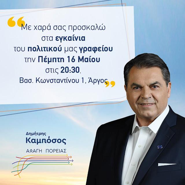 Ο Δημήτρης Καμπόσος σας καλεί στα εγκαίνια του πολιτικού του γραφείου