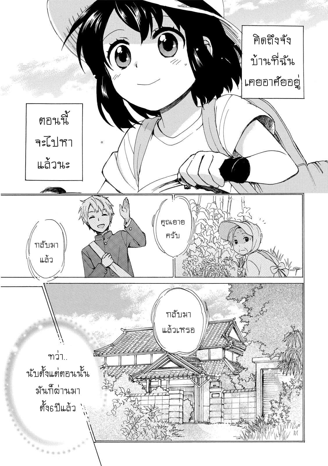 อ่านการ์ตูน Roujoteki Shoujo Hinata-chan ตอนที่ 11 หน้าที่ 3