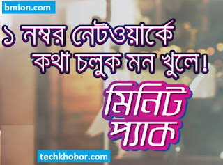 Grameenphone-gp-Minute-Packs-Recharge-Based-USSD-Dial-Codes