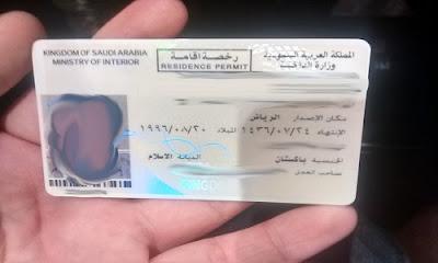 Residency Permit Saudi Arabia