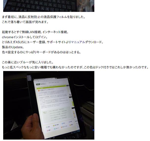 """タブレット端末""""ASUS Pad TF300T TF300-BL32D""""を操作する女性。女が使うLinuxとは。"""