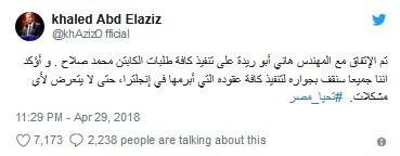 سبب   مشكلة محمد صلاح ما هي مشكلة محمد صلاح