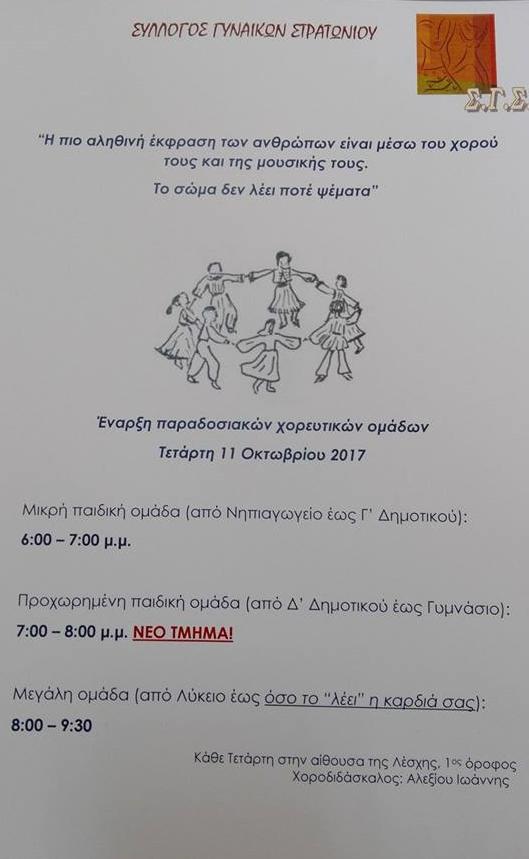 Σύλλογος Γυναικών Στρατωνίου- Έναρξη παραδοσιακών Χορευτικών Ομάδων