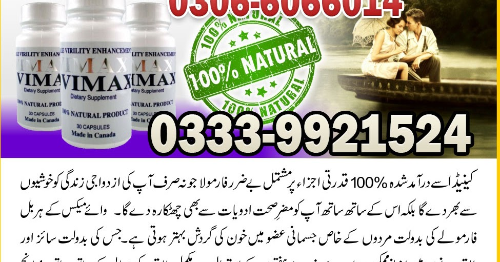 original vimax in pakistan vimax pills in pakistan islamabad