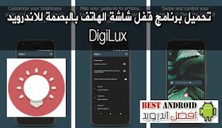 تحميل برنامج قفل شاشة الهاتف بالبصمة للاندرويد DigiLux