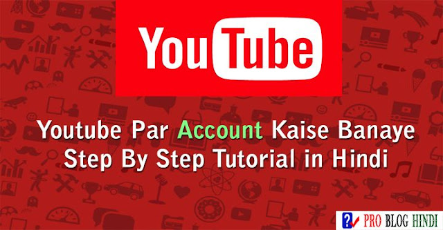 youtube account kaise banaye, how to create youtube account in hindi, youtube par account create kaise kare full tutorial in hindi, youtube tutorial in hindi, youtube tricks in hindi, youtube tips in hindi