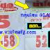 มาแล้ว...เลขเด็ดงวดนี้ 2ตัวตรงๆ หวยซองนำโชคเงินล้าน งวดวันที่ 16/11/61