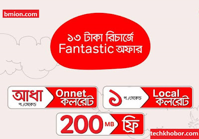 airtel-13Tk-Recharge-200MB-Data-airtel-0.5Paisa/Sec+Other-1Paisa/Sec-Validity-30-Days