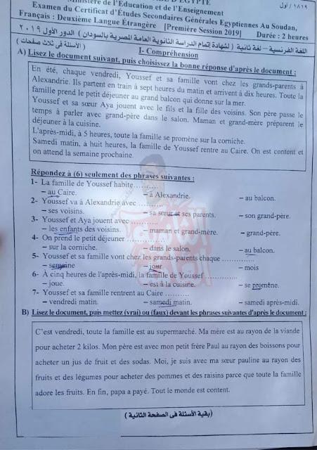 امتحان السودان لغة فرنسية للثانوية العامة 2019