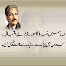 Allama Iqbal Famous Poetry in Urud English
