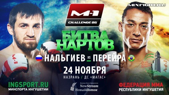 The fight in a lightweight division between Rubenilton Pereira and Lom-Ali Nalgiev