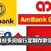 7月份多间银行Fixed Deposit优惠!放定期存款前看一看!