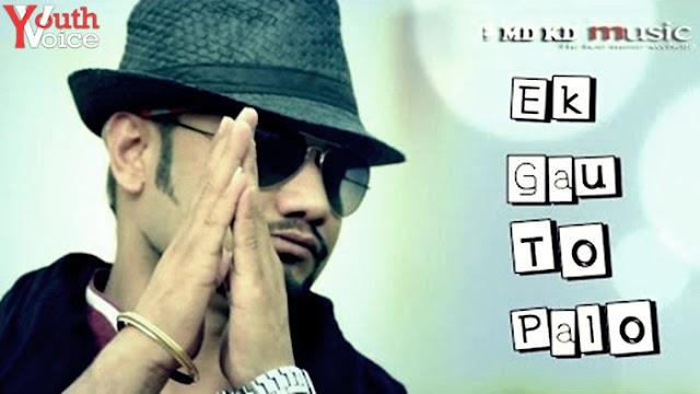 EK Gau to Palo - MD KD with Nariender Gulia and Nippu Nepewala (2016) Watch HD Haryanvi Song, Read Review, View Lyrics and Music Video Ratings
