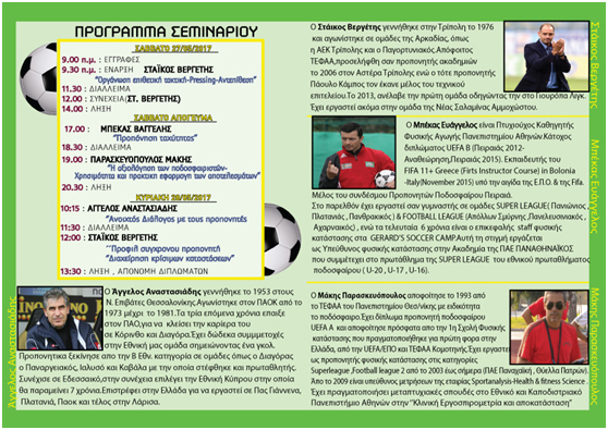 Στην τελική ευθεία το 1ο επιμορφωτικό σεμινάριο από τον Σύνδεσμο προπονητών ποδοσφαίρου Αργολίδας