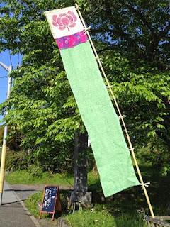 八王子ヨガ祭り幟