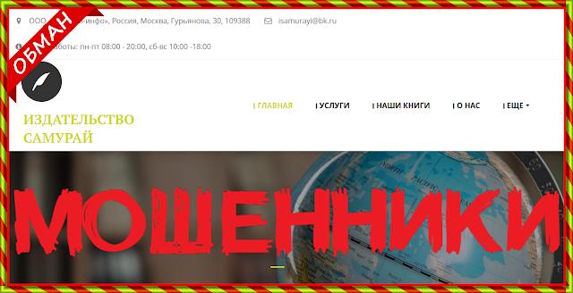 Издательство Самурай samurrai.ru - отзывы, лохотрон! Набор текста