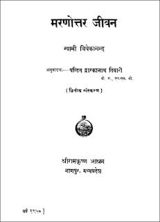 maranottar-jeevan-swami-vivekanand-free-book