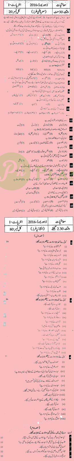 Past Papers of Economics Inter Part 1 Lahore Board 2016