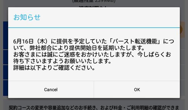 【OCN モバイル ONE】バースト転送機能の提供を延期