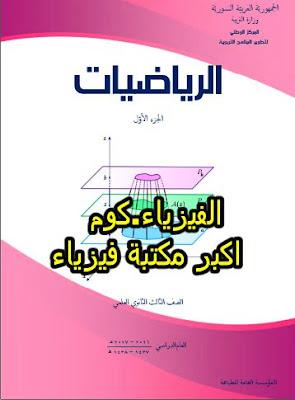 الرياضيات للصف الثالث ثانوي علمي pdf الجزء الاول