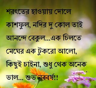 Pohela boishakh new sms
