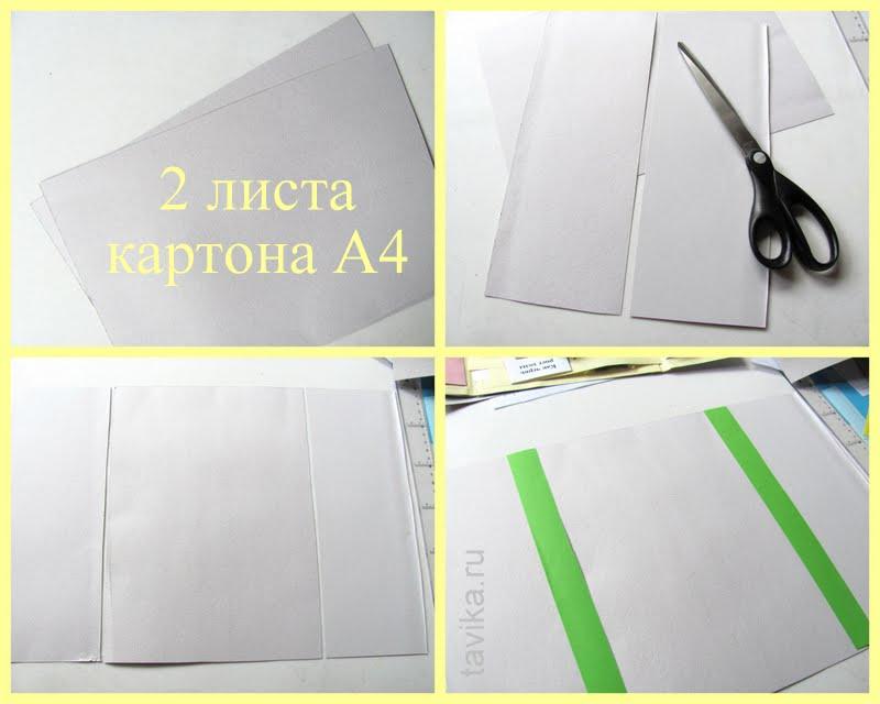 картонная папка для лэпбука своими руками