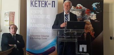"""""""ΜΕ καινοτομία κατακτούμε την υπεραξία του ελαιολάδου της Πελοποννήσου»"""