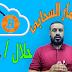 الاستثمار السحابى فى البتكوين والعملات المشفرة بين الحلال والحرام   قناة بتكوين العرب 2017