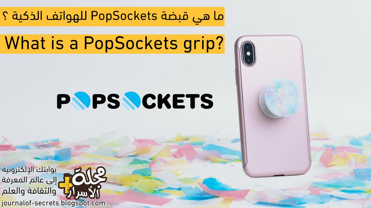 ما هي قبضة PopSockets للهواتف الذكية ؟ What is a PopSockets grip ?