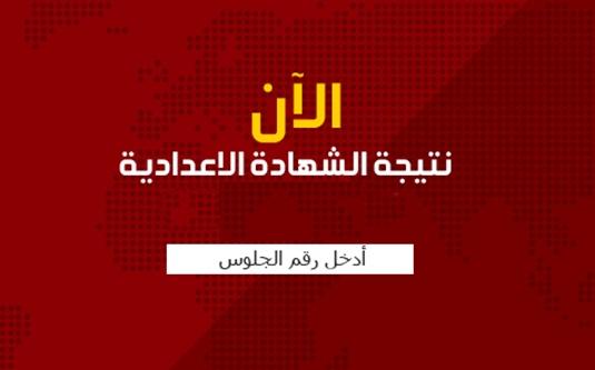 مديرية التربية والتعليم بالقاهرة : نتيجة الشهادة الإعدادية الترم الثانى 2018 بوابة القاهره التعليمية