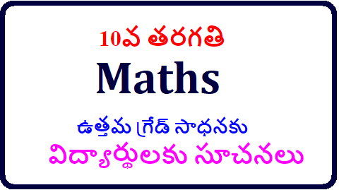 10వ తరగతి విద్యార్థులకు సూచనలు in Maths Subject/2018/12/SSC-10th-class-instructions-to-students-in-maths-subject-to-get-good-marks.html