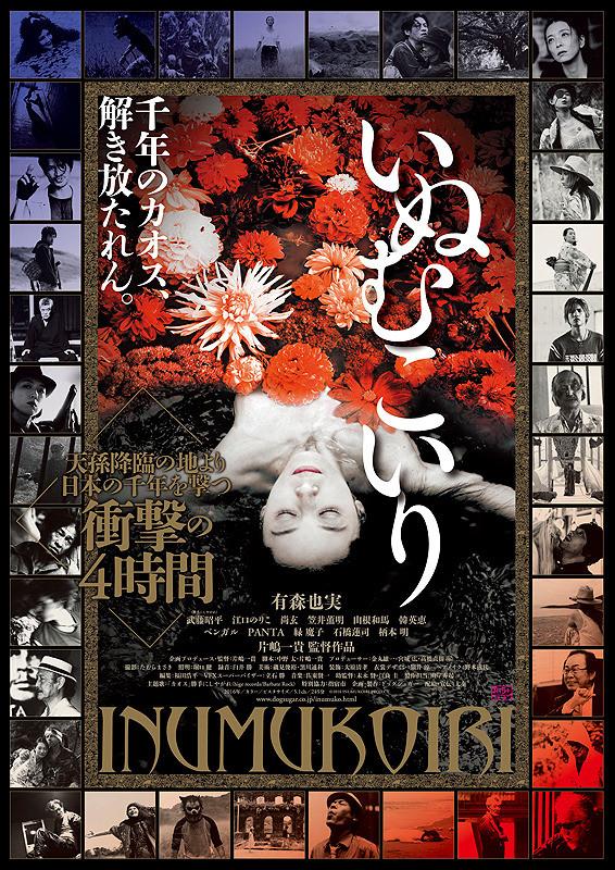 Sinopsis Inumukoiri / いぬむこいり (2017) - Film Jepang