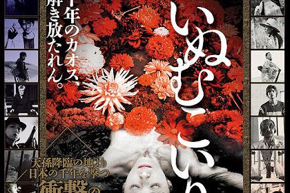 Inumukoiri / いぬむこいり (2017) - Japanese Movie
