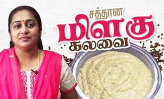 Milagu kalavai Recipes in Tamil by Gobi Sudha