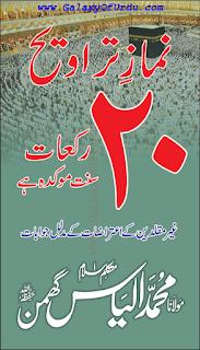 Namaz e Taraweeh sunnat hai - Free Download Islamic Books