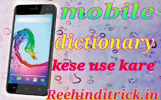Mobile personal dictionary use kaise kare 1