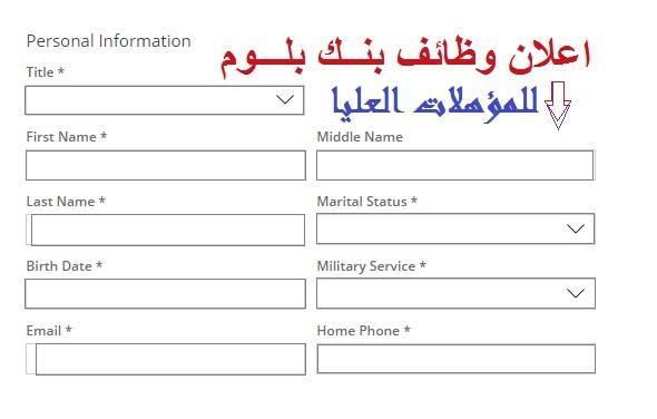 """اعلان وظائف شاغرة ببنك """" بلــوم مصر """" للمؤهلات العليا والتقديم على الانترنت الان"""