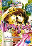 ขายการ์ตูนออนไลน์ Love Love เล่ม 14