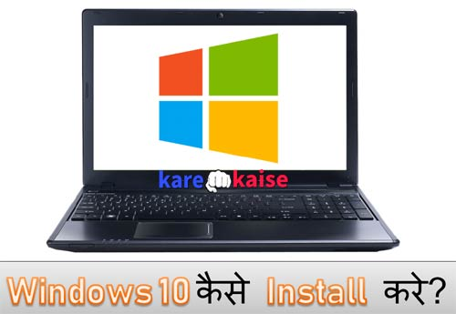 windows-10-install-kaise-kare