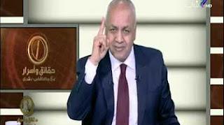 برنامج حقائق واسرار حلقة الجمعه 31-3-2017