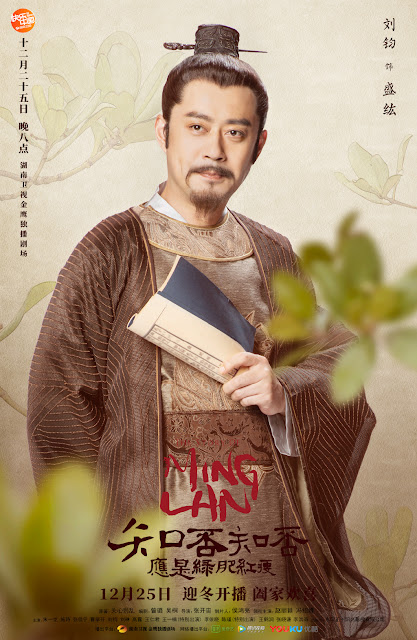 Story of Minglan cdrama Liu Jun