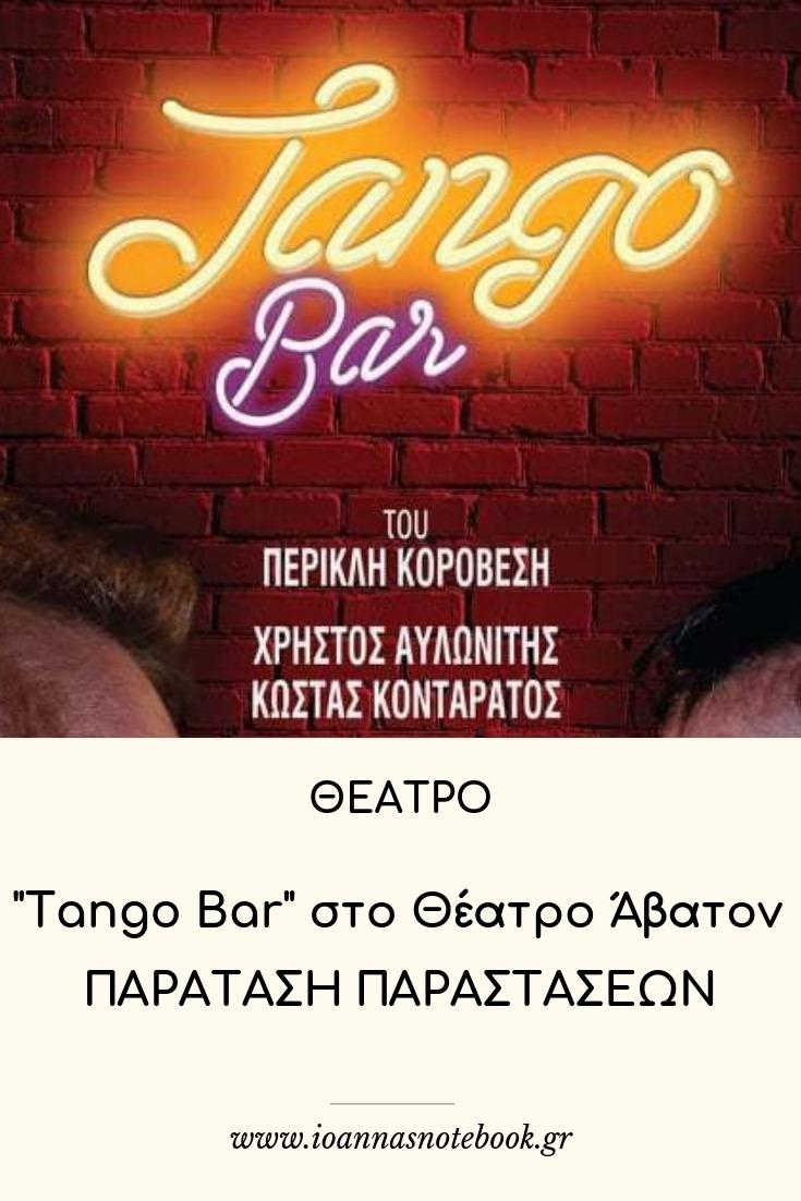 """Παράταση για το """"Tango Bar"""" του Περικλή Κοροβέση  Κάθε Δευτέρα και Τρίτη, τον Μάιο στο θέατρο Άβατον   Ioanna's Notebook"""