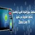مشاهدة جميع القنوات العربية و العالمية ومتابعة المباريات مجانا بتطبيق Zona Live Tv