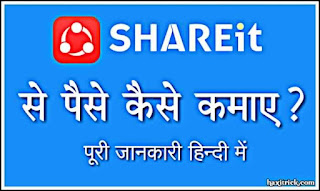 Make Money With We Media Shareit Se Paise Kaise Kamaye Hindi