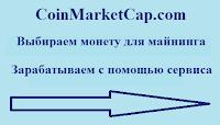 CoinMarketCap.com - находим монету для майнинга