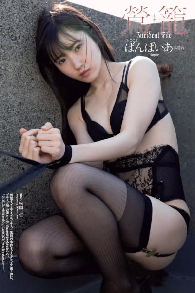 ʚ✞Vampire✞ɞ ばんぱいあ, Weekly Playboy 2020 No.30 (週刊プレイボーイ 2020年30号)