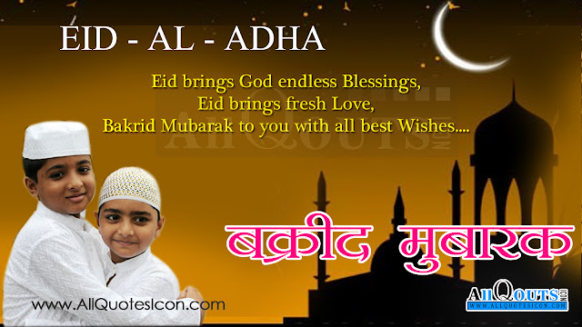 Bakrid widely celebrated in Andhrapradesh, Karnataka,Bakrid Quotes in TeluguGreetings in English,Bakrid Telugu Quotations and Celebrations Maharashtra in India. On this Bakrid Wishes in Teluguand Images, Gajanan Chaturthi 2015 occasion, we have collected Amazing collection of Lord Bakrid TeluguSMS,Bakrid text messages in English,Bakrid greetings in English,Bakrid wishes in English,Bakrid sayings in Teluguand more. You can send it to your parents, Bakrid Greetings for friends wishes in English, Bakrid Greetings for family,Bakrid Greetings for sons,Bakrid Greetings for elatives,Bakrid Greetings for Boss,Bakrid Greetings for neighbors,Bakrid Greetings for client or any one, happy Bakrid Englishpics, happy Bakrid Teluguimages, happy friendship day Englishcards, happy Bakrid Telugugreetings,Happy Bakrid 2015 Quotes, SMS, Messages,Bakrid Greetings for Facebook Status, Bakrid  Stuti,Bakrid  Aarti,Bakrid  Bhajans,Bakrid Songs,Bakrid  Shayari, Bakrid Wishes,Bakrid  Sayings,Bakrid  Slogans, Facebook Timeline Cover, Bakrid Vrat Vidhan,Bakrid Ujjain, Bakrid HD Wallpaper,Bakrid Greeting Cards, Bakrid Pictures,Bakrid  Photos,Bakrid Images, Ganesh Visarjan 2015 Live Streaming,Bakrid Date Time,Bakrid Mantra, Happy Bakrid Quotes,Bakrid Quotations in Telugu.